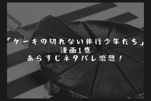 「ケーキの切れない非行少年たち」漫画1巻~最新巻まであらすじネタバレ感想!