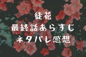 「徒花~adabana~」最終話あらすじネタバレ感想!贖罪の時を経て狂い咲いた徒花の結末