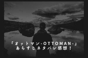 """「オットマン-OTTOMAN-」あらすじネタバレ感想!""""愛妻""""SFヒーローが面白い!"""