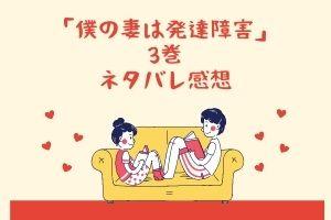 「僕の妻は発達障害」3巻あらすじネタバレ感想まとめ!14話~19話まで