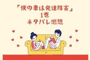 「僕の妻は発達障害」1巻あらすじネタバレ感想まとめ!1話~7話まで