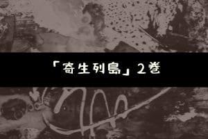 「寄生列島」2巻あらすじネタバレ感想!9話~18話まで
