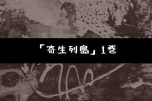 「寄生列島」1巻あらすじネタバレ感想!1話~8話まで