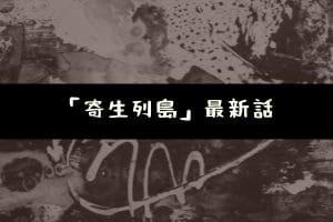 「寄生列島」最新話のあらすじネタバレ感想!どこで読める?
