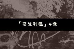 「寄生列島」4巻あらすじネタバレ感想!28話~36話まで