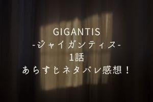 「GIGANTIS-ジャイガンティス-」1話あらすじネタバレ感想!変異していく生き物とは…?