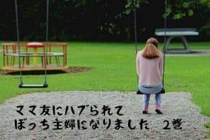 「ママ友にハブられてぼっち主婦になりました」2巻(7話~12話)あらすじネタバレ感想!