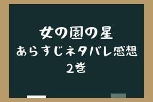 「女の園の星」2巻あらすじネタバレ感想!6話~10話