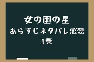 「女の園の星」1巻あらすじネタバレ感想!1話~5話