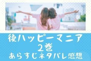 「後ハッピーマニア」2巻あらすじネタバレ感想!6話~10話まで