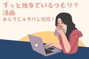 漫画「ずっと独身でいるつもり?」あらすじネタバレ感想!