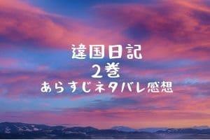 違国日記2巻あらすじネタバレ感想