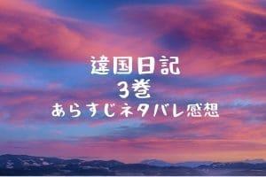 「違国日記」3巻あらすじネタバレ感想!11話~15話まで