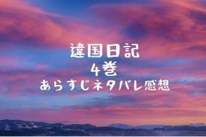「違国日記」4巻あらすじネタバレ感想!16話~20話まで