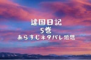 違国日記5巻あらすじネタバレ感想