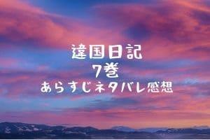 「違国日記」7巻あらすじネタバレ感想!31話~35話まで
