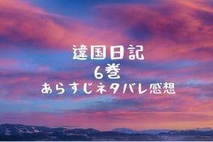 「違国日記」6巻あらすじネタバレ感想!26話~30話まで