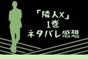 「隣人X」1巻あらすじネタバレ感想!1話~9話まで
