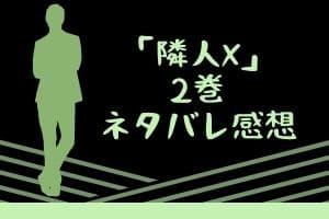 「隣人X」2巻あらすじネタバレ感想!10話~18話まで