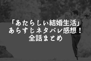 「あたらしい結婚生活」1話~最新話・結末まであらすじネタバレ感想まとめ