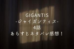 GIGANTIS-ジャイガンティス4話あらすじネタバレ感想