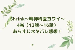 「Shrink~精神科医ヨワイ~」4巻(17話~21話)あらすじネタバレ感想!
