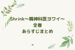 「Shrink~精神科医ヨワイ~」1話~最新話あらすじまとめ!