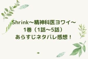 「Shrink~精神科医ヨワイ~」1巻(1話~5話)あらすじネタバレ感想!