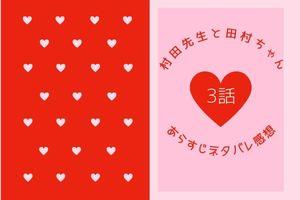 「村田先生と田村ちゃん」3話あらすじネタバレ感想!放置プレイの寂しさで…