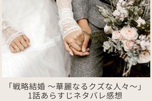 「戦略結婚 ~華麗なるクズな人々~」1話あらすじネタバレ感想