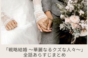「戦略結婚 ~華麗なるクズな人々~」1話から最新話・結末まであらすじまとめ!