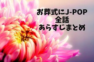 「お葬式にJ-POP」1話~最新話まであらすじまとめ!